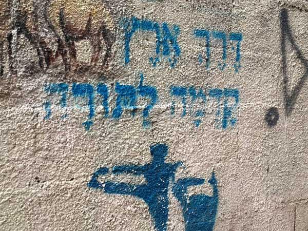 סיור אמנות רחוב בירושלים