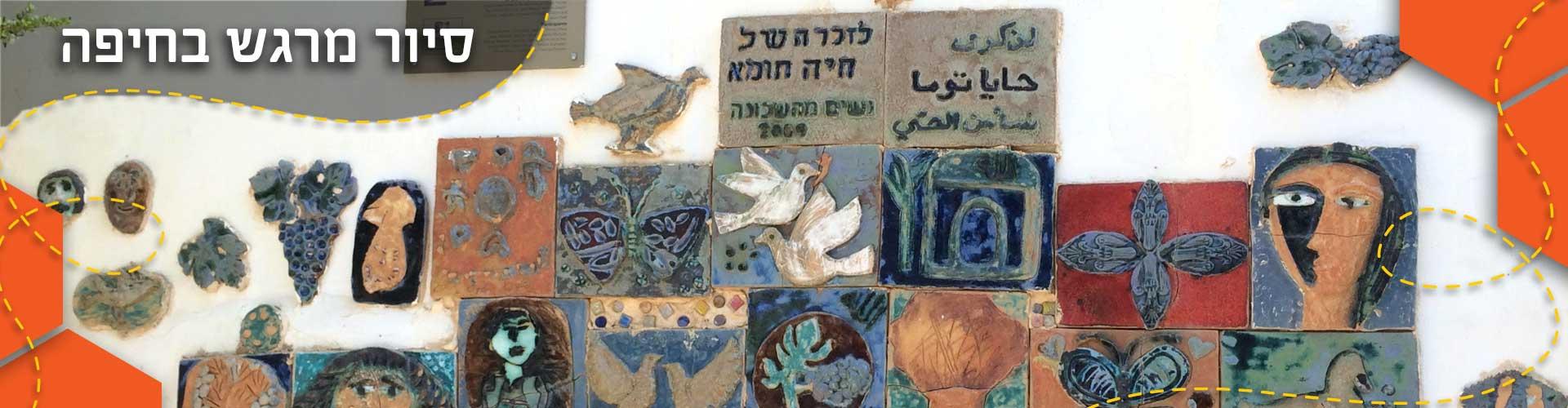 סיור בחיפה