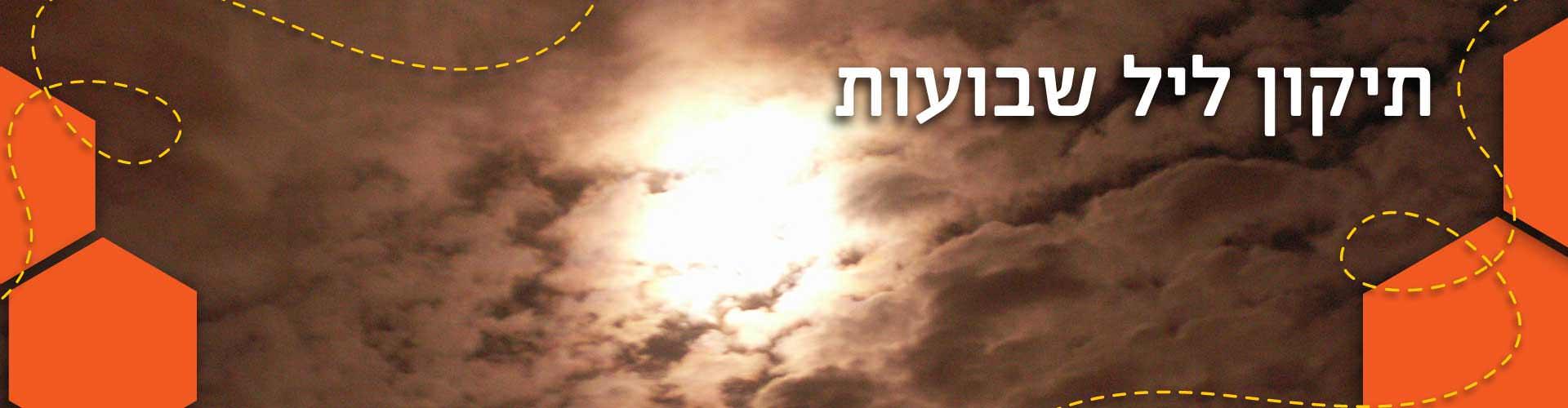 סיור ליל שבועות בירושלים