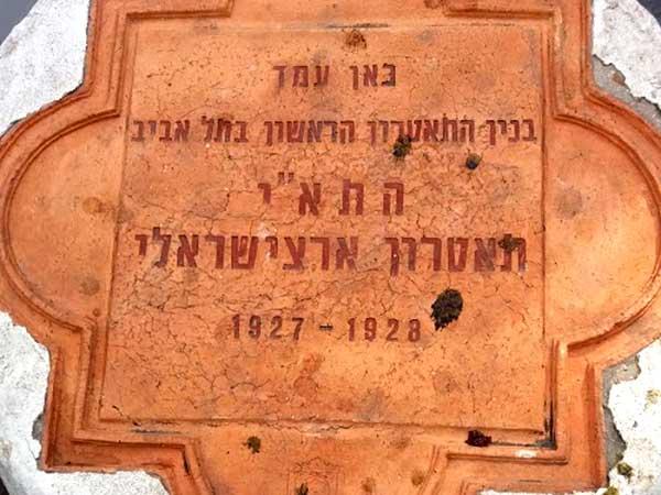 סיורים בתל אביב