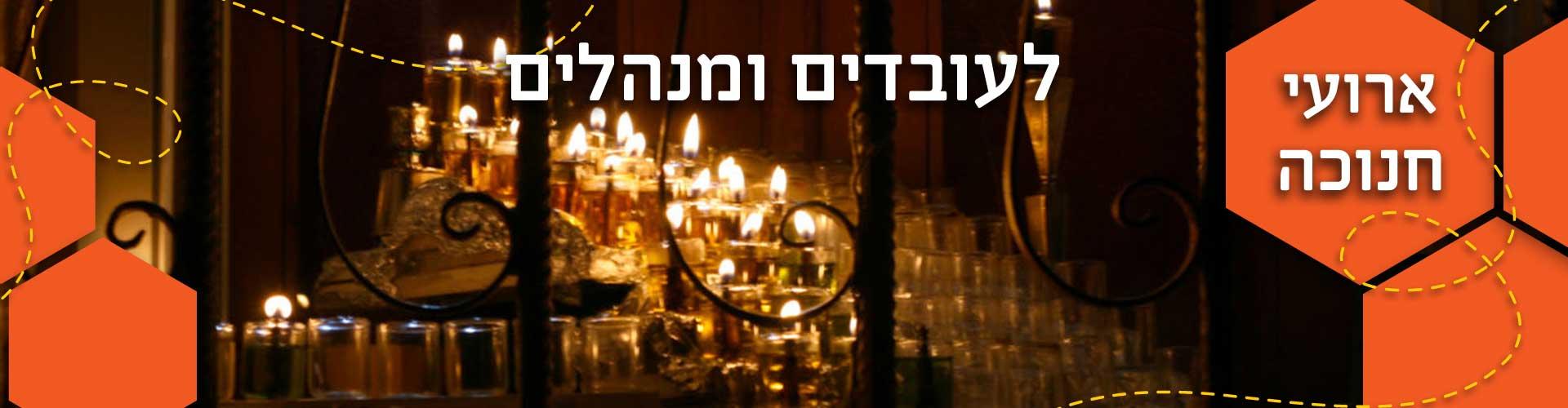 אירוע חנוכה לעובדים ומנהלים בירושלים
