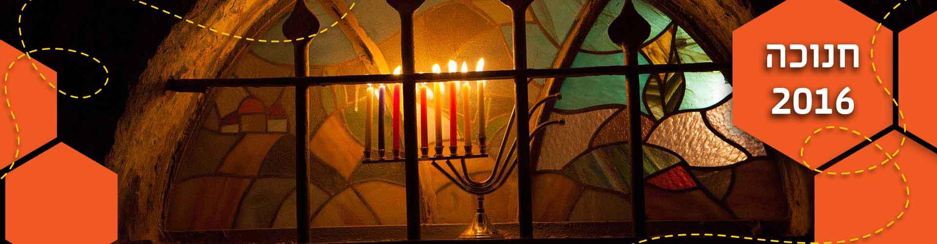 סיורי חנוכיות בירושלים