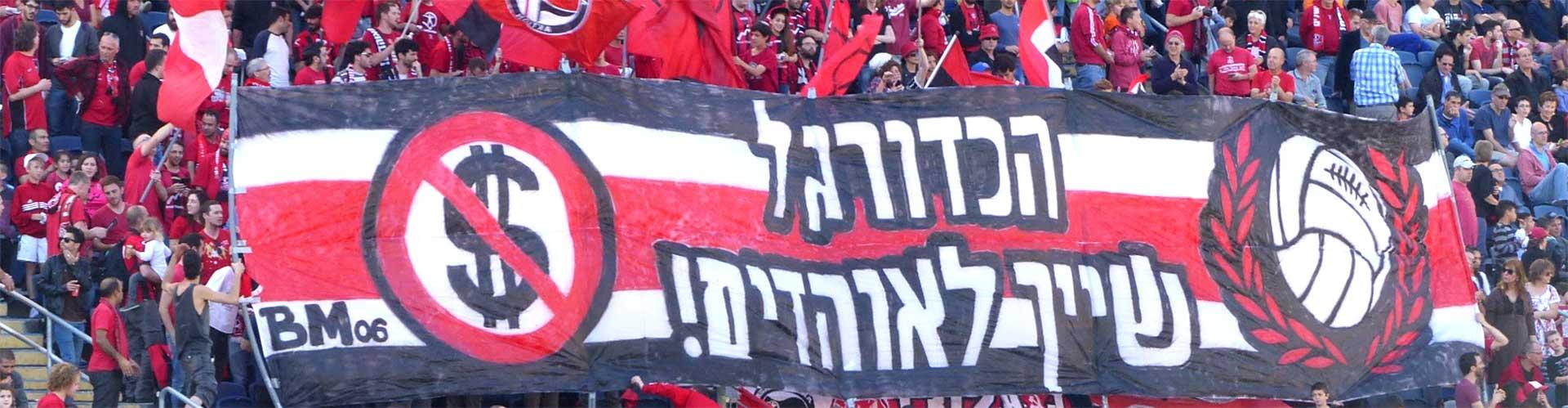 סיור כדורגל בירושלים - הפועל קטמון